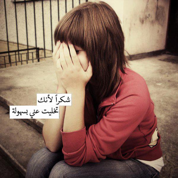 بالصور صور حزن بنات , رمزيات الحزن والالم النفسي لفتيات رقيقة المشاعر 2487 12