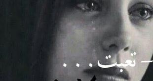 بالصور صور حزن بنات , رمزيات الحزن والالم النفسي لفتيات رقيقة المشاعر 2487 14 310x165