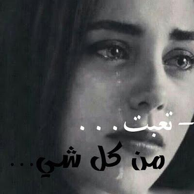 بالصور صور حزن بنات , رمزيات الحزن والالم النفسي لفتيات رقيقة المشاعر 2487