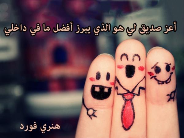 بالصور عبارات عن الصداقة قصيرة , كلمات تفوح بعبير الصداقة ومحبة الاصدقاء 2523 1