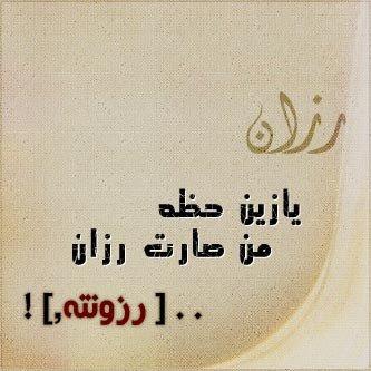 بالصور معنى اسم رزان , تعرفي على المعاني الراقية في اسم رزان وسمات من تحمله 530 1
