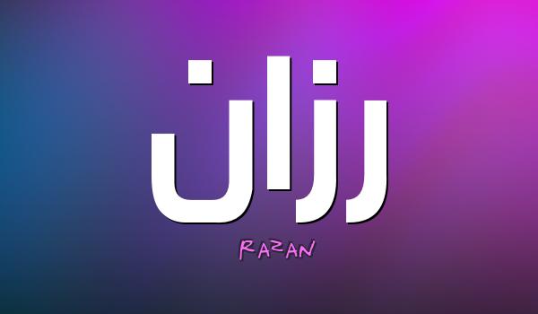 بالصور معنى اسم رزان , تعرفي على المعاني الراقية في اسم رزان وسمات من تحمله 530