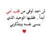 بالصور اقوال عن الام , اجمل كلمات الحب ورسائل الشكر لست الحبايب 565 3 110x75