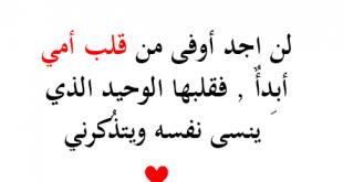 صورة اقوال عن الام , اجمل كلمات الحب ورسائل الشكر لست الحبايب