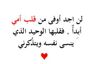 بالصور اقوال عن الام , اجمل كلمات الحب ورسائل الشكر لست الحبايب 565 3 310x205