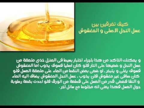 بالصور كيف تعرف العسل الاصلي , خمس طرق بسيطة لاكتشاف العسل المغشوش 534 1