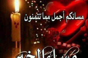 صورة مساء الخير عليكم , مساء النور والحب