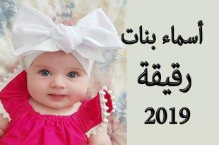 صور احلى اسماء البنات , اجدد اسماء البنات 2019