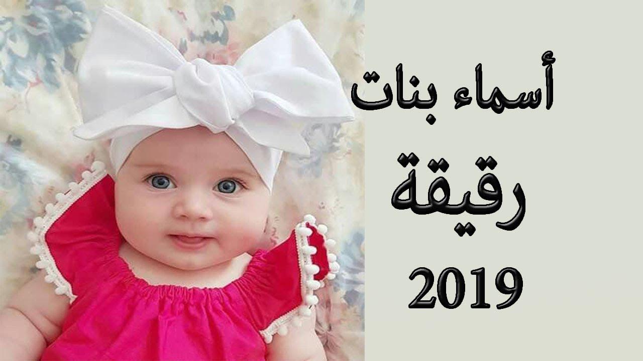 صورة احلى اسماء البنات , اجدد اسماء البنات 2019