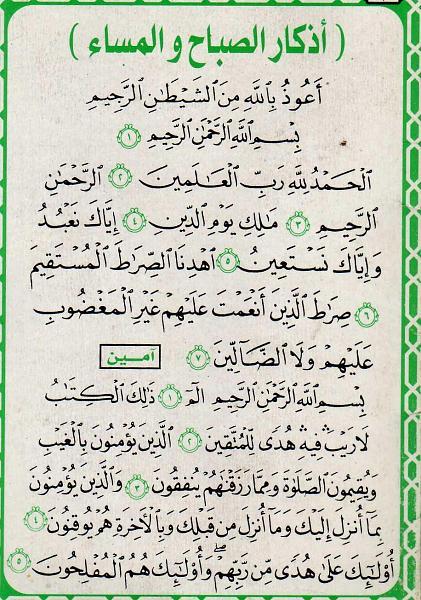بالصور اذكار المساء قراءه , اذكر الله يا بنى 13418 2