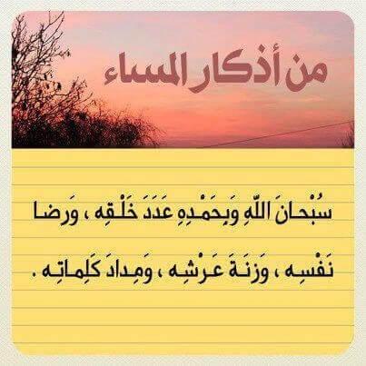 بالصور اذكار المساء قراءه , اذكر الله يا بنى 13418 4