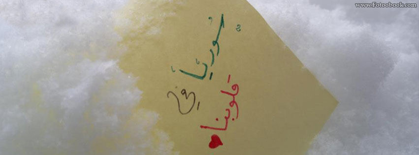 بالصور صور مكتوب عليها سوريا , صور عن سوريا الحبيبة 13425