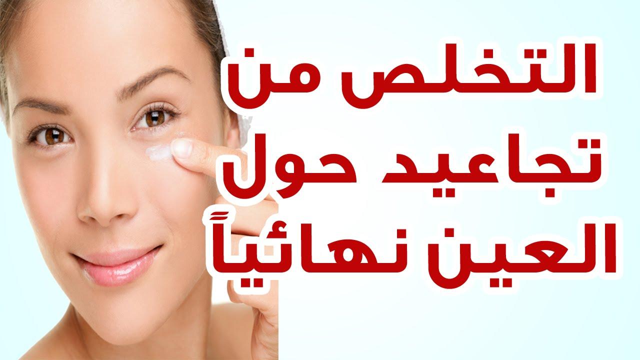 صورة التخلص من تجاعيد العين , اسهل الطرق للحصول على بشرة صافية