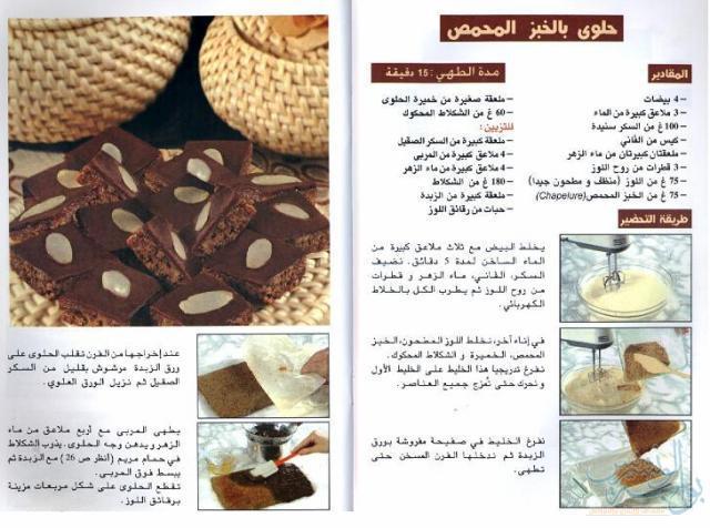 صور وصفات سهلة للحلويات , اسهل واشهى الحلويات