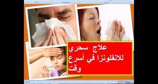 بالصور علاج سريع للانفلونزا , فى خلال يوم واحد ستشفى 13487 2 310x165
