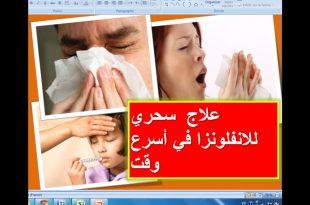 صورة علاج سريع للانفلونزا , فى خلال يوم واحد ستشفى