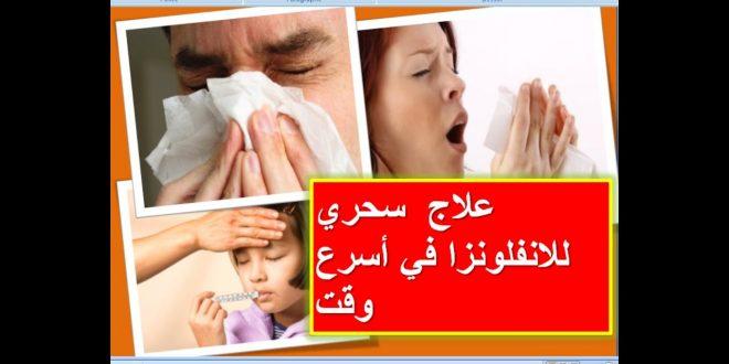 بالصور علاج سريع للانفلونزا , فى خلال يوم واحد ستشفى 13487 2 660x330