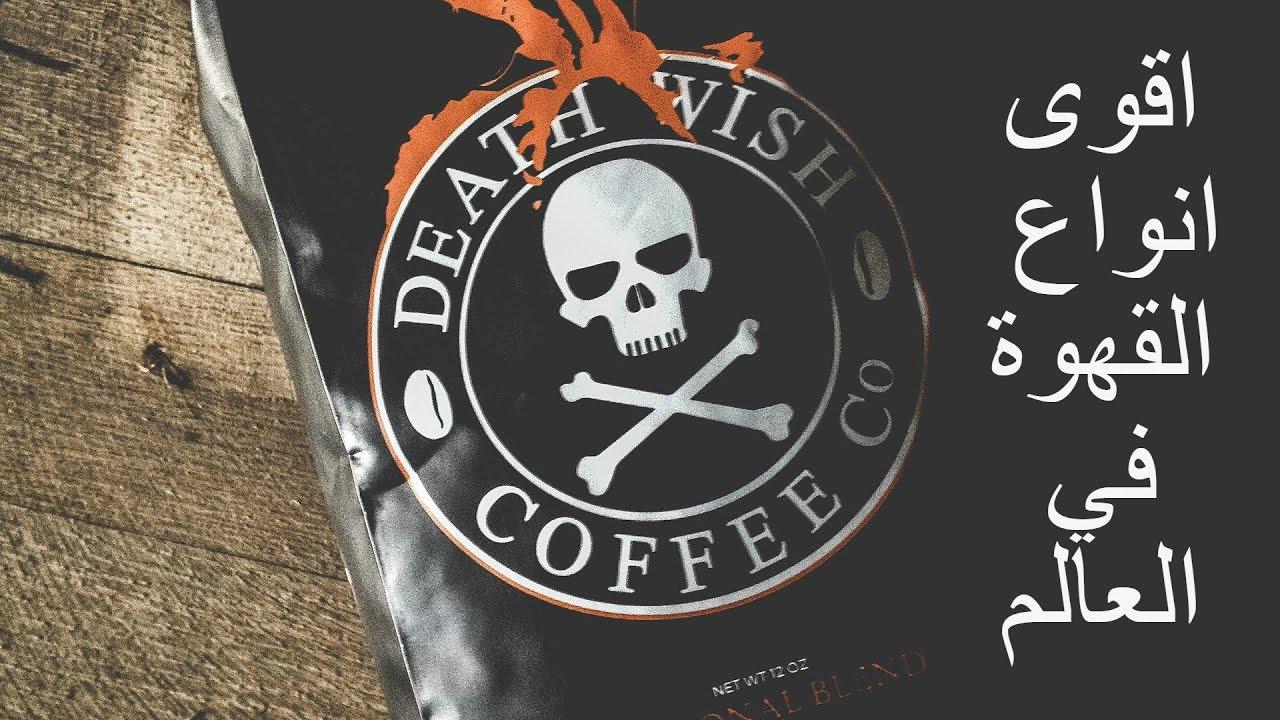 بالصور افضل انواع البن في العالم , احسن انواع القهوة 13591 11