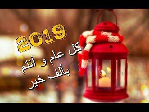 بالصور تهاني العام الجديد 2019 , مباركات السنة الجديدة 13847 6