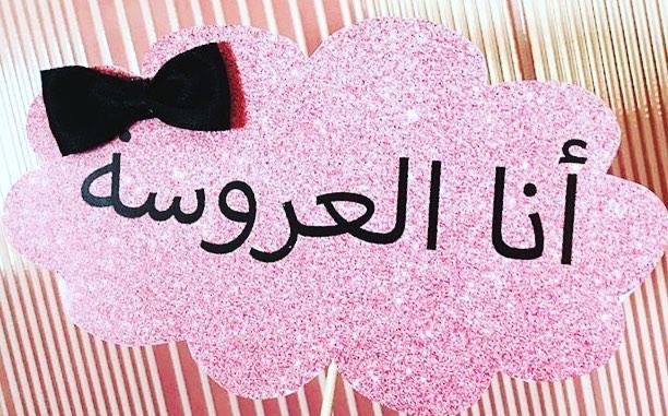 بالصور صور انا العروسه , احتفلي مع الصديقات باجمل رمزيات مكتوب عليها انا العروسة 517 2