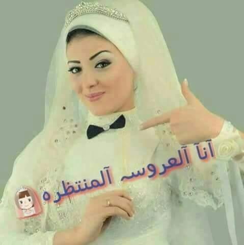 بالصور صور انا العروسه , احتفلي مع الصديقات باجمل رمزيات مكتوب عليها انا العروسة 517 4