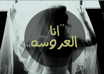 بالصور صور انا العروسه , احتفلي مع الصديقات باجمل رمزيات مكتوب عليها انا العروسة 517