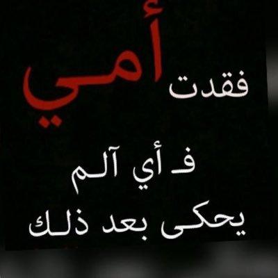 بالصور صور حزينه عن الام , بوستات حزينة جدا عن الم فراق الام 588 11