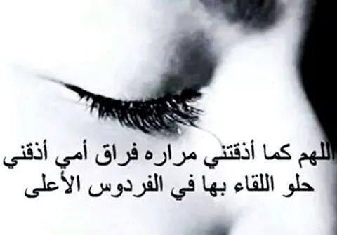 بالصور صور حزينه عن الام , بوستات حزينة جدا عن الم فراق الام 588 2