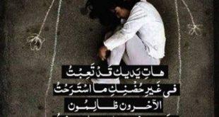 بالصور صور حزينه عن الام , بوستات حزينة جدا عن الم فراق الام 588 310x165