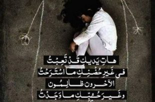 بالصور صور حزينه عن الام , بوستات حزينة جدا عن الم فراق الام 588 310x205