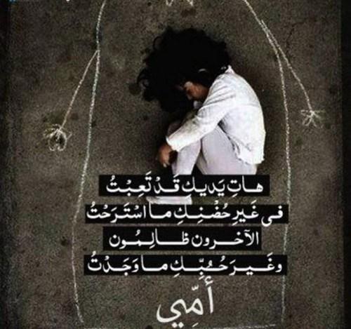 صور صور حزينه عن الام , بوستات حزينة جدا عن الم فراق الام