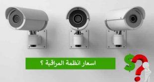صورة كاميرات مراقبة منزلية , راقب منزلك واطمئن