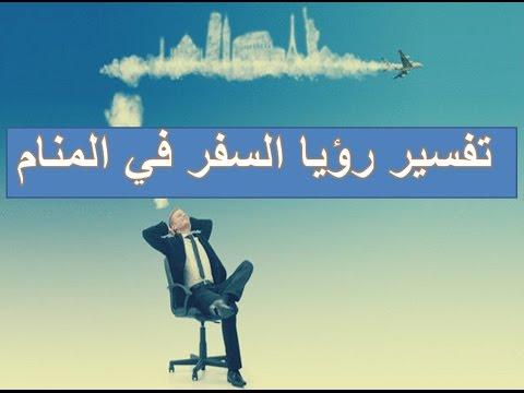بالصور تفسير حلم سوريا , حلمت انى مسافرة 13438 1