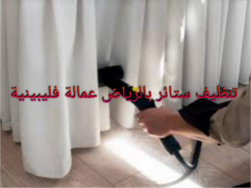 بالصور شركة تنظيف ستائر بالرياض , افضل شركات التنظيف 13445 7