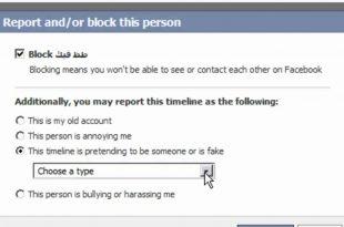 بالصور كيفية الغاء حظر شخص حظرني , كيف الغى الحظر 13467 2 310x205
