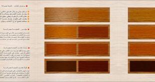 صور انواع ورنيش الخشب , احسن انواع الورنيش