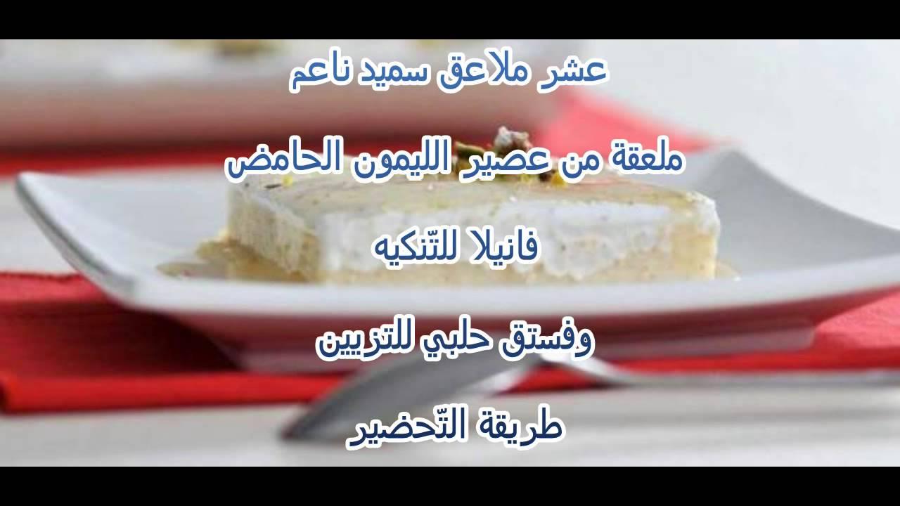 بالصور طريقة عمل ليالي لبنان منال العالم , احلى ليالى لبنان ستتذوقها فى حياتك 13514 1