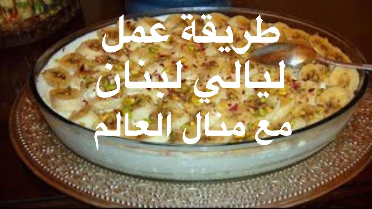 بالصور طريقة عمل ليالي لبنان منال العالم , احلى ليالى لبنان ستتذوقها فى حياتك 13514 2