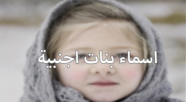 بالصور اسامي بنات امريكية , احلى الاسماء الانجليزية 13521 2