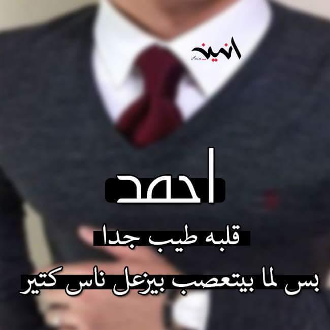 صور صور با اسم احمد , من اجمل الاسماء