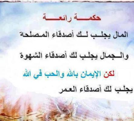 صورة شعر عن صديق وفي , قصيدة في حب الصديق