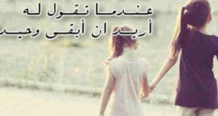 بالصور شعر عن صديق وفي , قصيدة في حب الصديق 13529 2 310x165