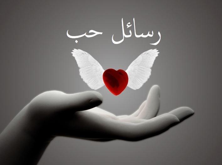 بالصور رسائل حب كتابه , كلام حب رومانسي 13530 16