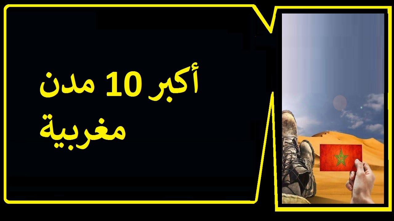 بالصور ترتيب المدن المغربية من حيث المساحة , اكبر مدينة واصغر مدينة 13543 2