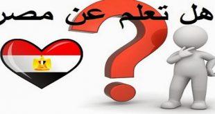 بالصور البحث عن صور ومقالات تخص انجازات بلادنا الحبيبه , مصر اجمل بلاد العالم 13546 11 310x165
