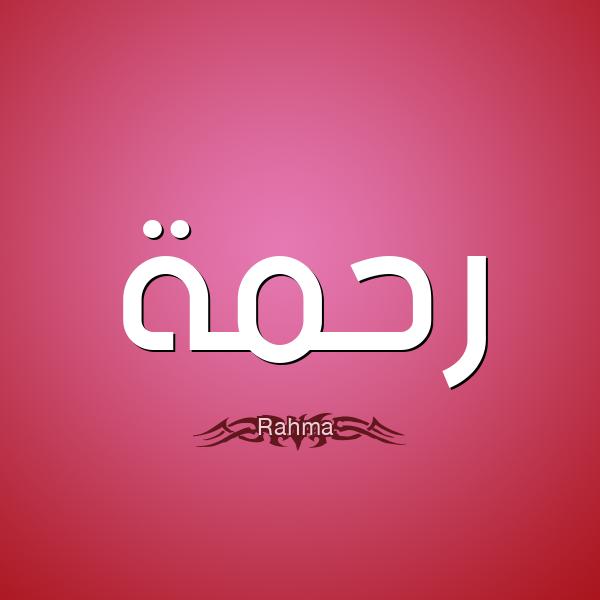 صورة معنى اسم رحمة وشخصيتها , احلى اسم بنوتة