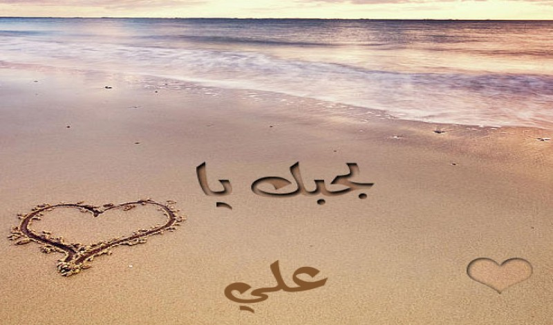 بالصور كتابة اسماء على الصور , صور باسماء من نحب 13570 7