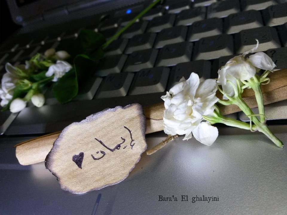 صور كتابة اسماء على الصور , صور باسماء من نحب