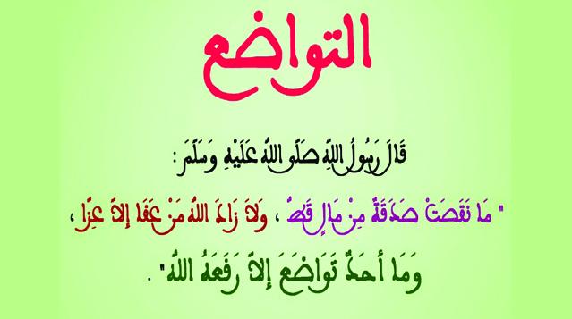 بالصور امثلة عن التواضع , من تواضع من اجل الله رفعه درجات 13574 2