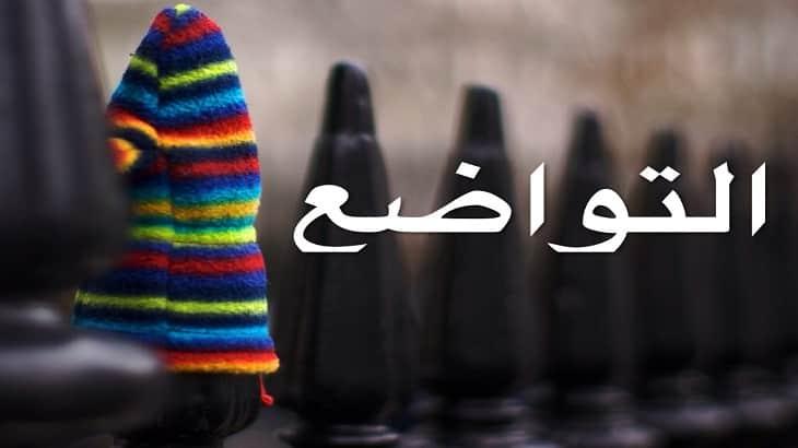 بالصور امثلة عن التواضع , من تواضع من اجل الله رفعه درجات 13574 3